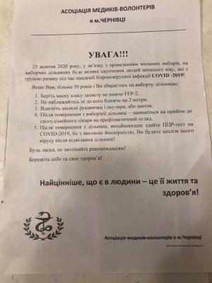 У Чернівцях виборців залякують провокативними листівками про COVID-19