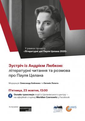 Андрій Любка працюватиме в Чернівцях над есе про Пауля Целана