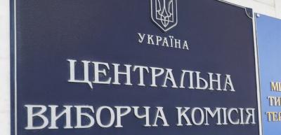 У ЦВК пояснили, чому на їх сайті нема інформації з результатами місцевих виборів