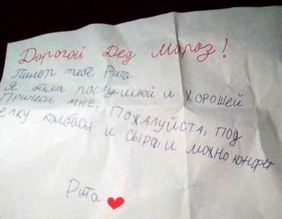 «Ковбаси і сиру»: волонтерка з Чернівців розчулила листом дівчинки до Діда Мороза
