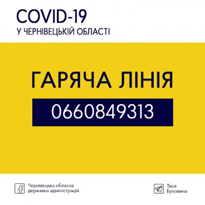 Коронавірус на Буковині: що відомо на ранок 17 листопада