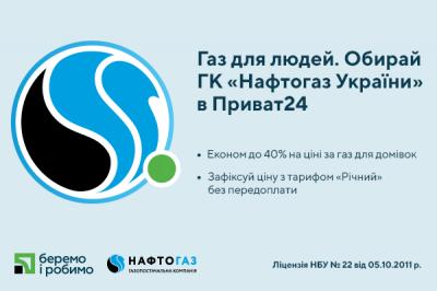«Газ для людей»: ПриватБанк і Нафтогаз запустили зручний онлайн-сервіс*