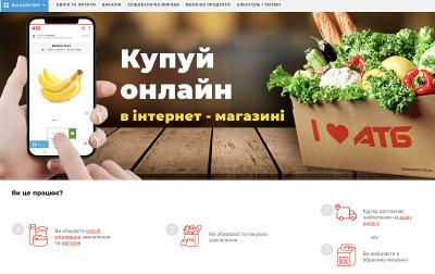 Буковина онлайн: замовлення продуктів в інтернет-магазині «АТБ»*