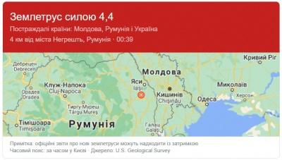 В Румунії стався землетрус, поштовхи відчули й жителі Чернівців