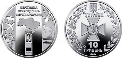 Нові 10 гривень. НБУ вводить в обіг монету присвячену ДПСУ