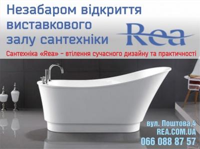 Грандіозна подія осені: у Чернівцях зовсім скоро відкриється виставковий зал сантехніки «Rea»*