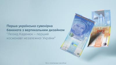 Нацбанк видав першу вертикальну банкноту: на ній зображений буковинець