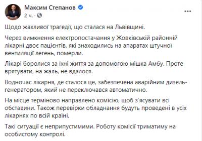 Степанов перевірить лікарні по всій Україні через трагедію на Львівщині