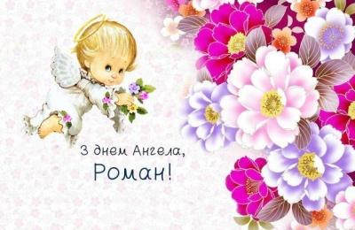 День ангела Романа: історія свята і привітання з іменинами
