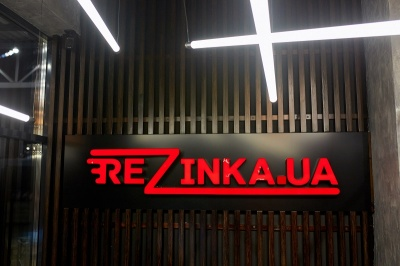 У Чернівцях днями з'явився другий Шинний центр «ReZinka.ua»! Якості і комфорту тепер стало ще більше!*
