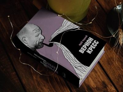У грудні в Чернівцях вийде друком книга журналіста Юрія Чорнея «Вернон Кресс. Життя під прикриттям»