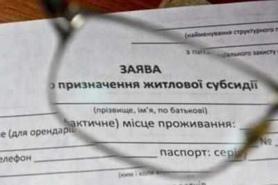 Субсидії доведеться повертати: що чекає на українців у 2021 році