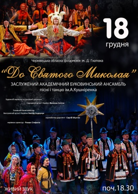 Концерт Академічного Буковинського ансамблю