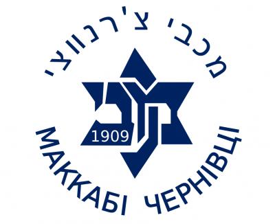 У Чернівцях відновлюють ще один футбольний клуб – єврейський «Маккабі»