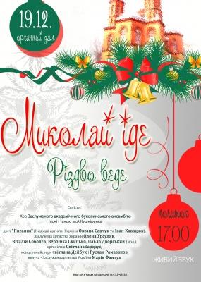 """Концерт """"Миколай іде Різдво веде"""""""