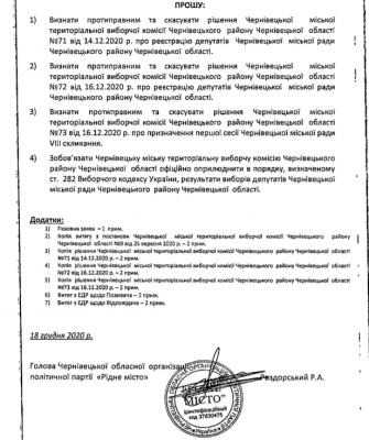 «Рідне місто» оскаржило в суді проведення першої сесії Чернівецької міськради