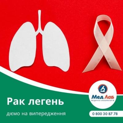 Рак легень: діємо на випередження. Лабораторія «МедЛаб» проводить діагностику*