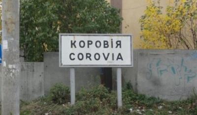 Коровія просить мера Чернівців прийняти рішення про створення старостинського округу
