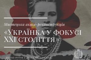 Молодь Буковини запрошують до участі у мистецькій акції, присвяченій Лесі Українці