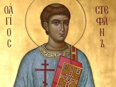 Сьогодні відзначають свято Степана: що не можна робити у цей день