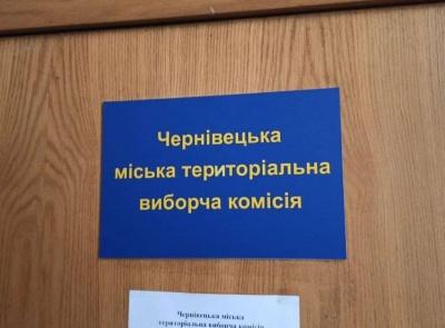 ЦВК достроково припинила повноваження ще трьох членів Чернівецької міської ТВК