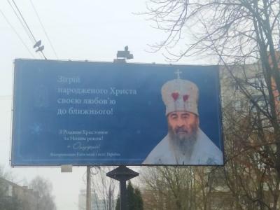 У Чернівцях невідомі облили червоною фарбою різдвяні білборди із зображенням глави УПЦ МП – фото