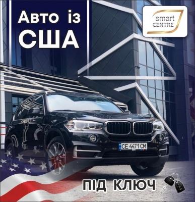 «Smart Centre» у Чернівцях – круті і надійні авто з Америки за доступною ціною!*