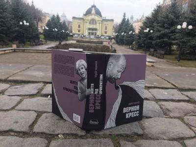 У Чернівцях вийшла друком документальна сага «Вернон Кресс. Життя під прикриттям»