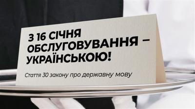 В Україні зафіксували перші скарги через порушення мовного закону