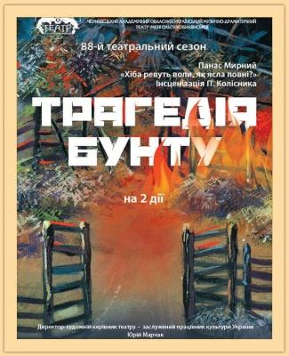 «Вистава про занепад людської душі»: у театрі Чернівців прем'єра за романом Панаса Мирного