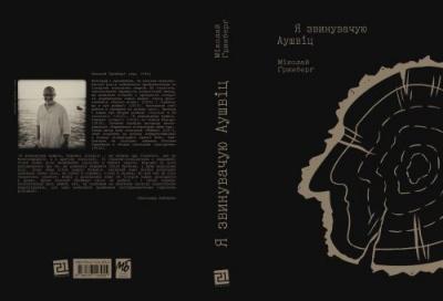 У Чернівцях видадуть книгу про Голокост