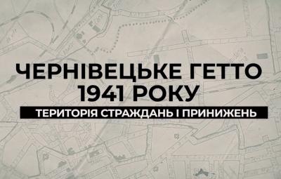 «Територія страждань та принижень»: з'явився документальний фільм про чернівецьке гетто для євреїв 1941 року