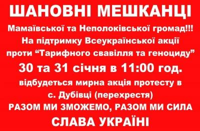 «Тарифні» протести без вихідних: на Буковині жителі блокуватимуть трасу на Снятин у суботу та неділю