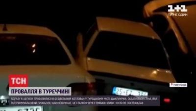 У Туреччині камери зафіксували падіння в будівельний котлован одразу шести авто