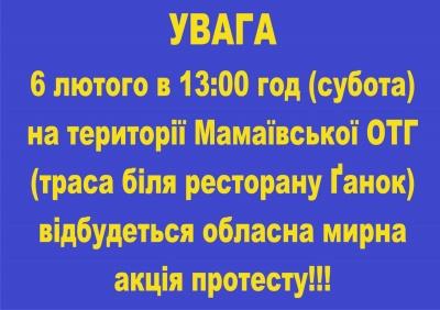«Тарифні» пікети на Буковині: жителі готують велику акцію протесту в Мамаївцях