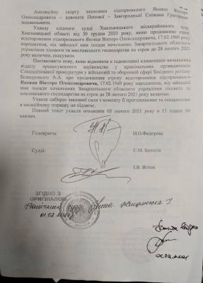 Суд поновив на посаді головного лісівника Закарпаття, якого затримували на хабарі в Чернівцях – журналіст