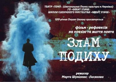 Допрем'єрний показ фільму-рефлексії на творчість П.Целана «Злам подиху»