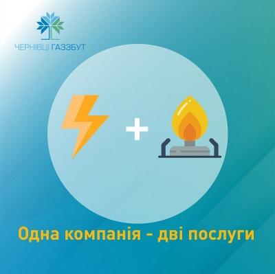 Вигідніше, аніж в конкурентів: ТОВ «Чернівцігаз Збут» постачає електроенергію юридичним особам та підприємцям*