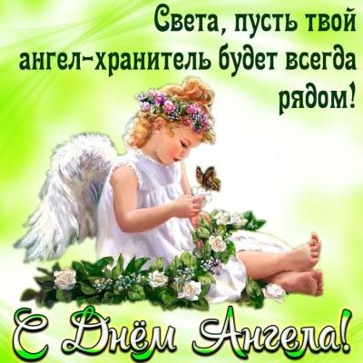 День ангела Світлани: яскраві привітання у віршах та прозі
