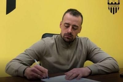 У футбольного клубу «Буковина» новий тренер: що про нього відомо