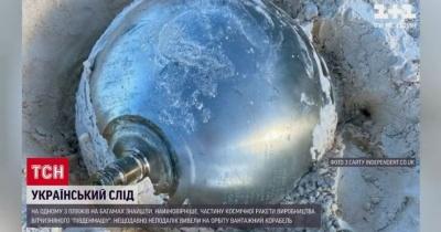 На Багамах на пляжі виявили частину української ракети