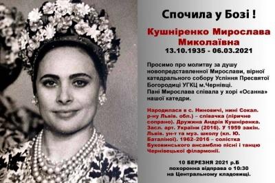 У Чернівцях померла дружина відомого композитора Андрія Кушніренка