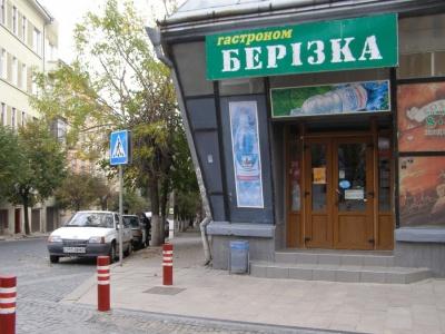 Невідома Буковина: що було на місці славнозвісної «Берізки» у Чернівцях