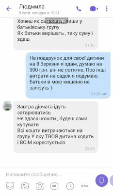 Скандал у дитсадку в Чернівцях: дівчинку покарали, бо батьки не здали гроші на подарунок