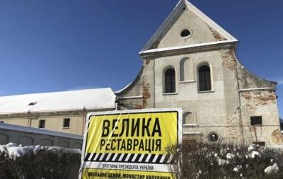 На проект «Велика реставрація» планують витратити два мільярда гривень