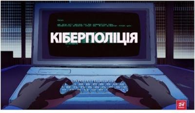 Кіберполіція зареєструвала електронну скриньку, на яку можна повідомити про «групи смерті»