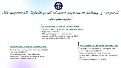На Буковині почали діяти три окружні прокуратури: що відомо про зміни