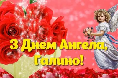 День ангела Галини 2021: найкращі привітання до свята