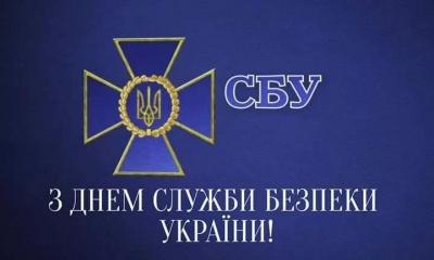 Сьогодні відзначають День СБУ: найкращі привітання з професійним святом