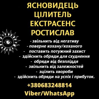 Послуги екстрасенса, послуги ясновидця, зняття порчі, допомога цілителя Ростислава!*